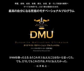 dmu1.jpg